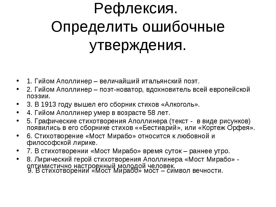 Рефлексия. Определить ошибочные утверждения. 1. Гийом Аполлинер – величайший...