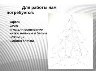 Для работы нам потребуется: картон шило игла для вышивания нитки зелёные и б