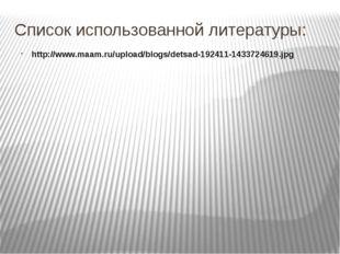 Список использованной литературы: http://www.maam.ru/upload/blogs/detsad-1924