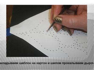 Накладываем шаблон на картон и шилом прокалываем дырочки.