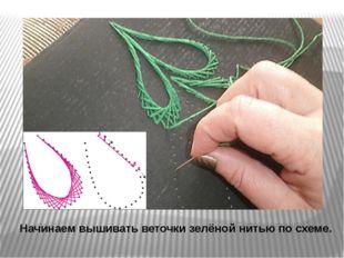 Начинаем вышивать веточки зелёной нитью по схеме.