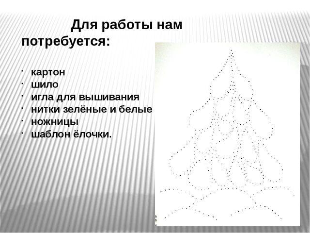 Для работы нам потребуется: картон шило игла для вышивания нитки зелёные и б...