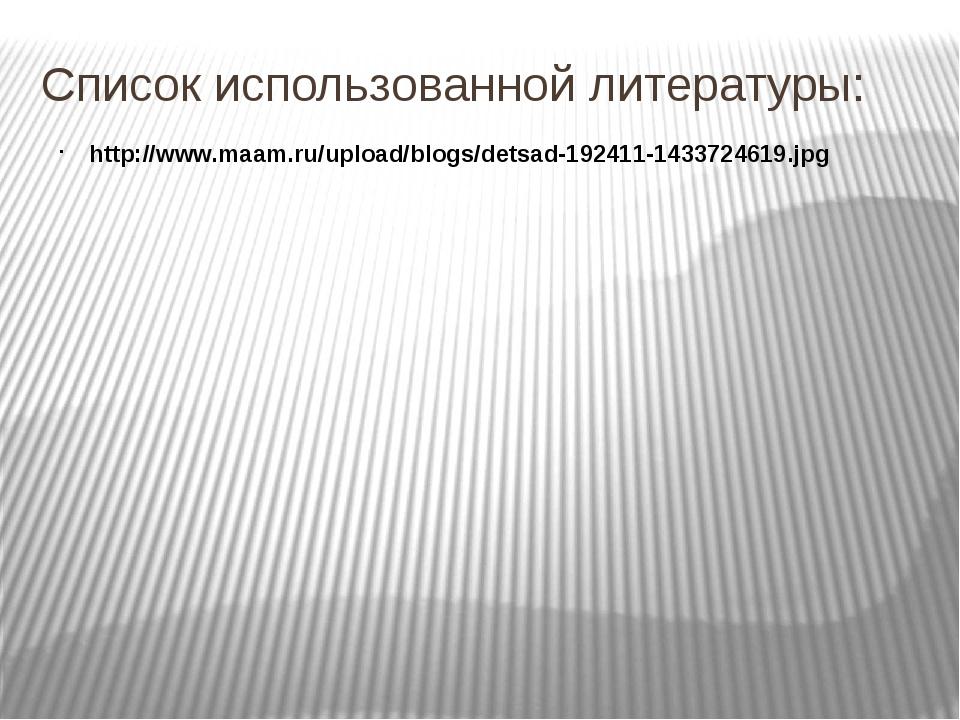 Список использованной литературы: http://www.maam.ru/upload/blogs/detsad-1924...
