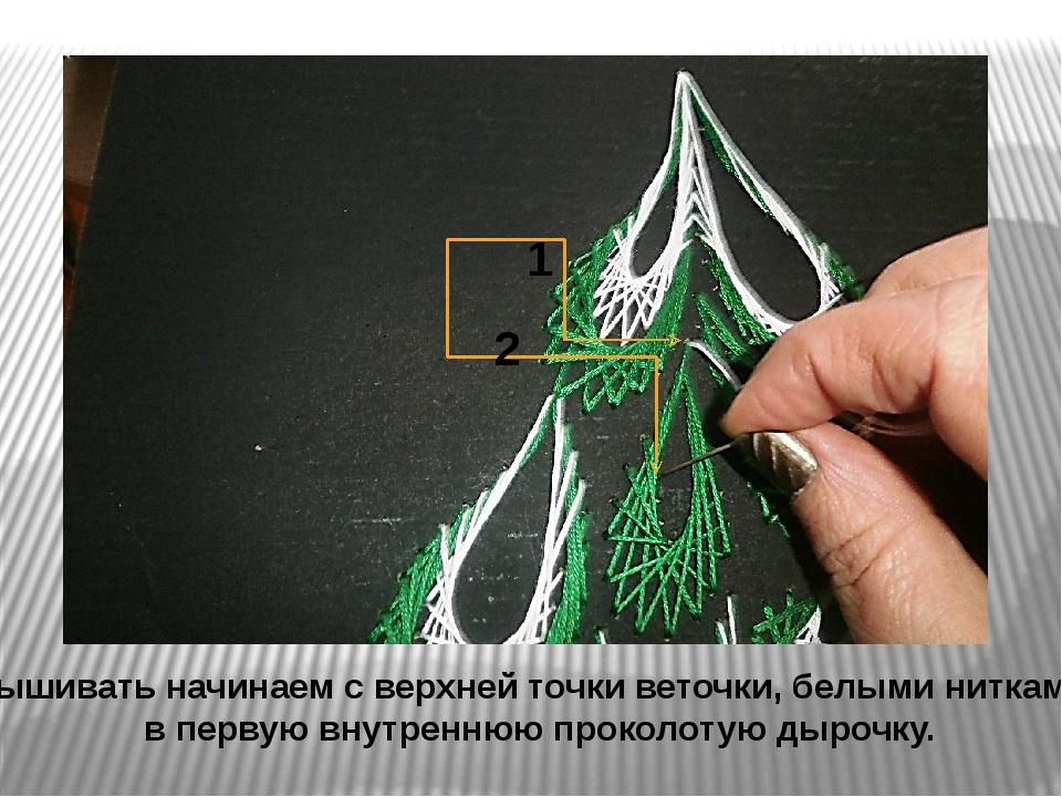 Вышивать начинаем с верхней точки веточки, белыми нитками, в первую внутренню...