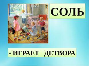 СОЛЬ - ИГРАЕТ ДЕТВОРА