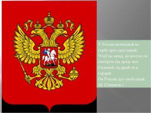 У России величавой на гербе орёл двуглавый, Чтоб на запад, на восток он смот