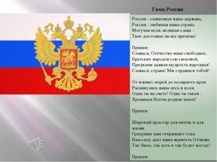 Гимн России Россия - священная наша держава, Россия - любимая наша страна. Мо