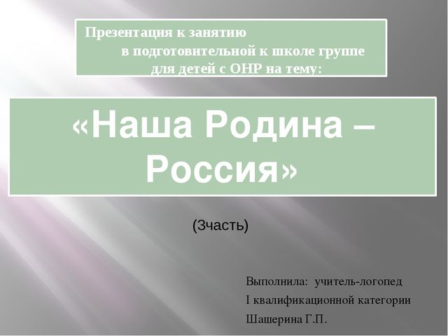 «Наша Родина – Россия» Презентация к занятию в подготовительной к школе групп...