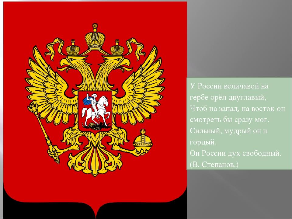 У России величавой на гербе орёл двуглавый, Чтоб на запад, на восток он смот...