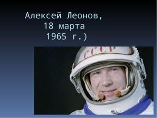 Алексей Леонов, 18 марта 1965 г.)