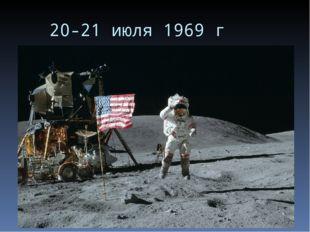 20-21 июля 1969 г