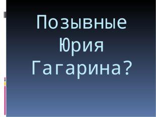 Позывные Юрия Гагарина?