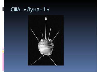 США «Луна-1»