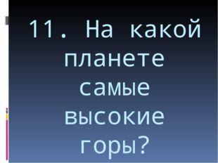 11. На какой планете самые высокие горы?