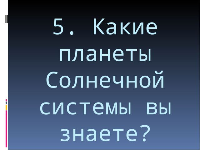 5. Какие планеты Солнечной системы вы знаете?