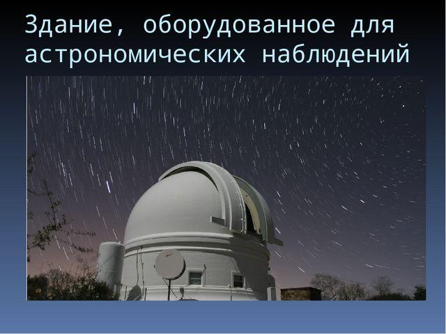 Здание, оборудованное для астрономических наблюдений