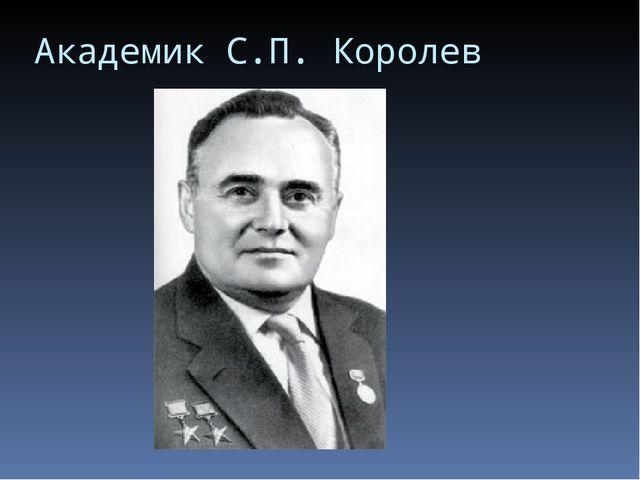 Академик С.П. Королев