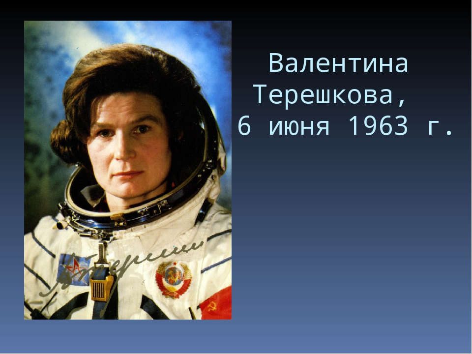 Валентина Терешкова, 16 июня 1963 г.