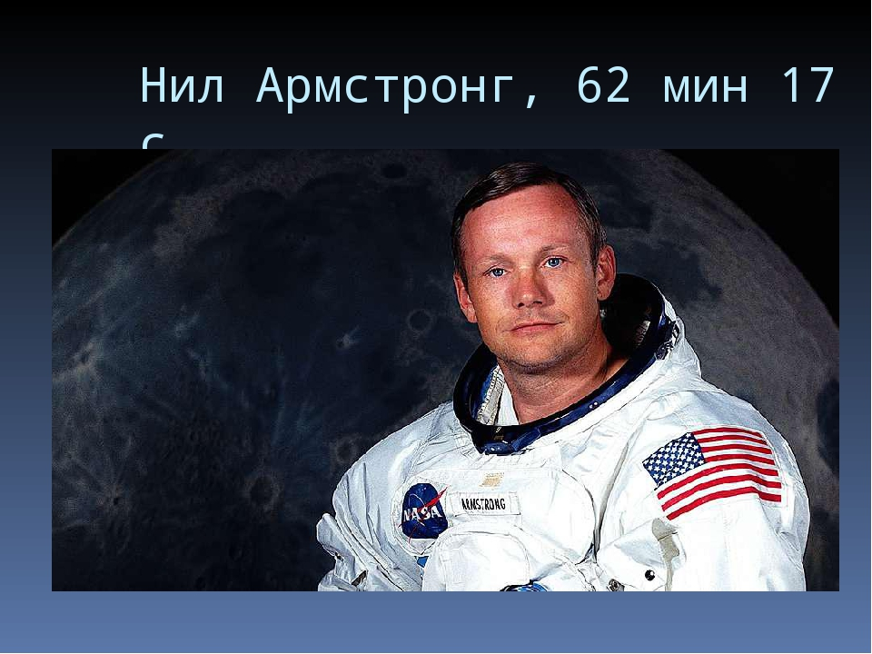 Нил Армстронг, 62 мин 17 с