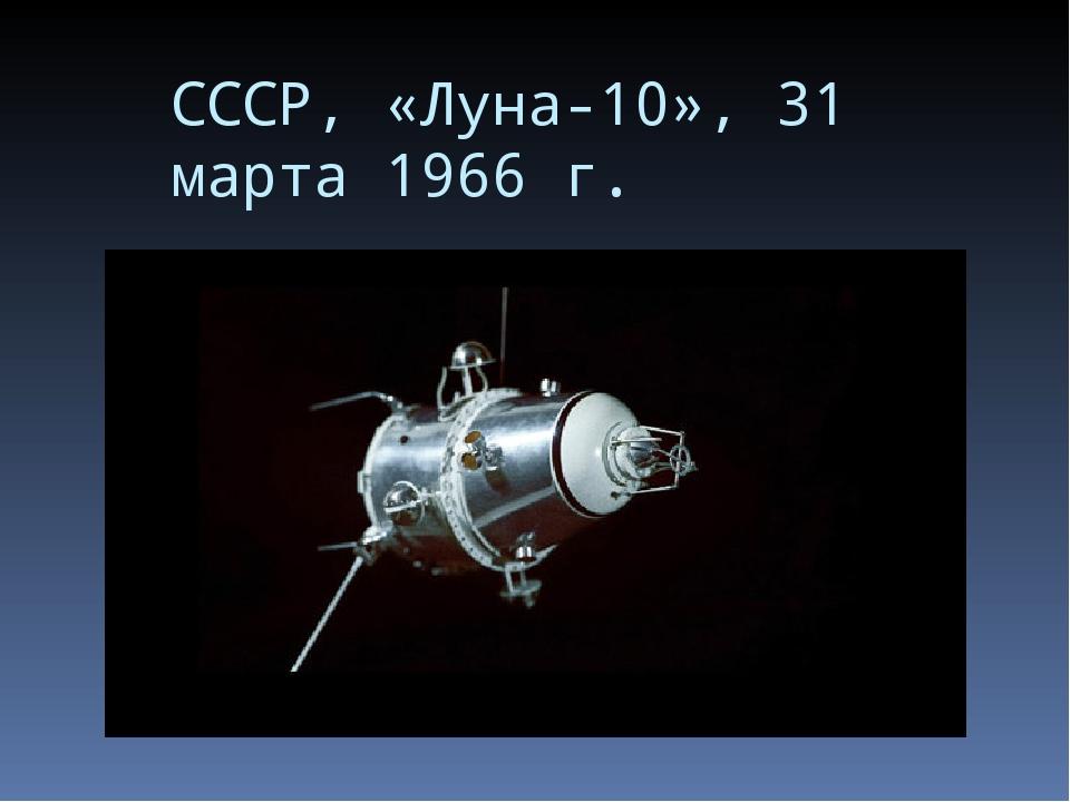 СССР, «Луна-10», 31 марта 1966 г.