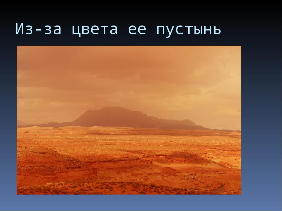 Из-за цвета ее пустынь