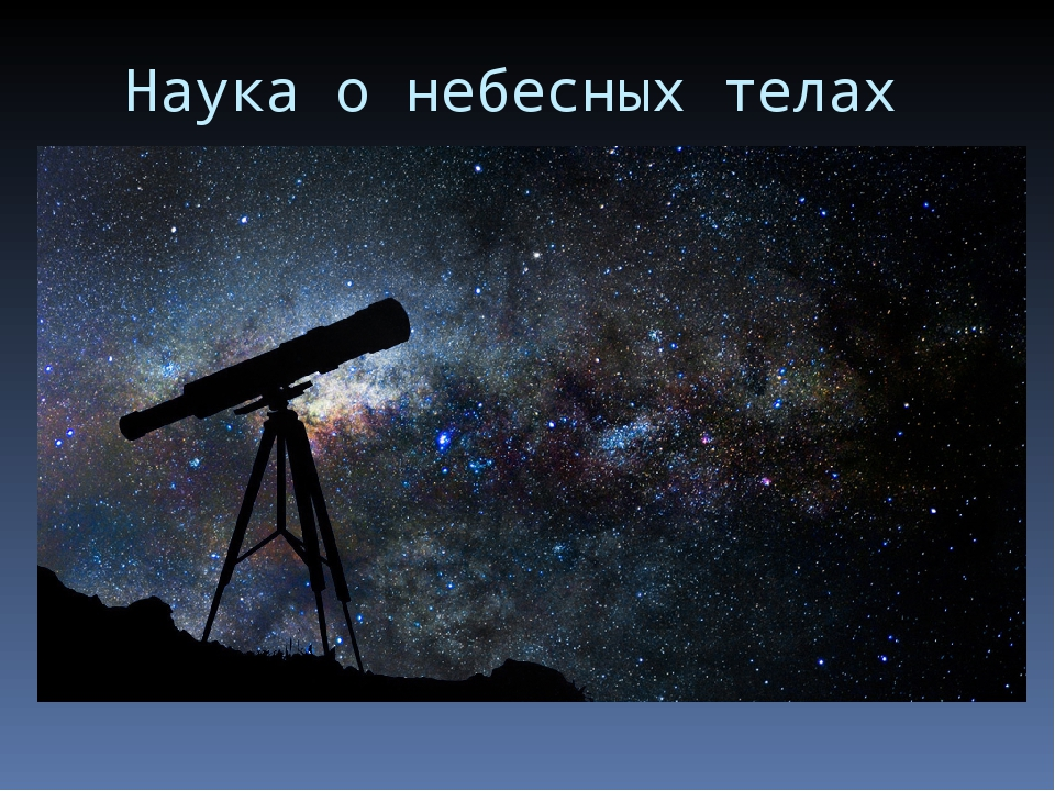Наука о небесных телах