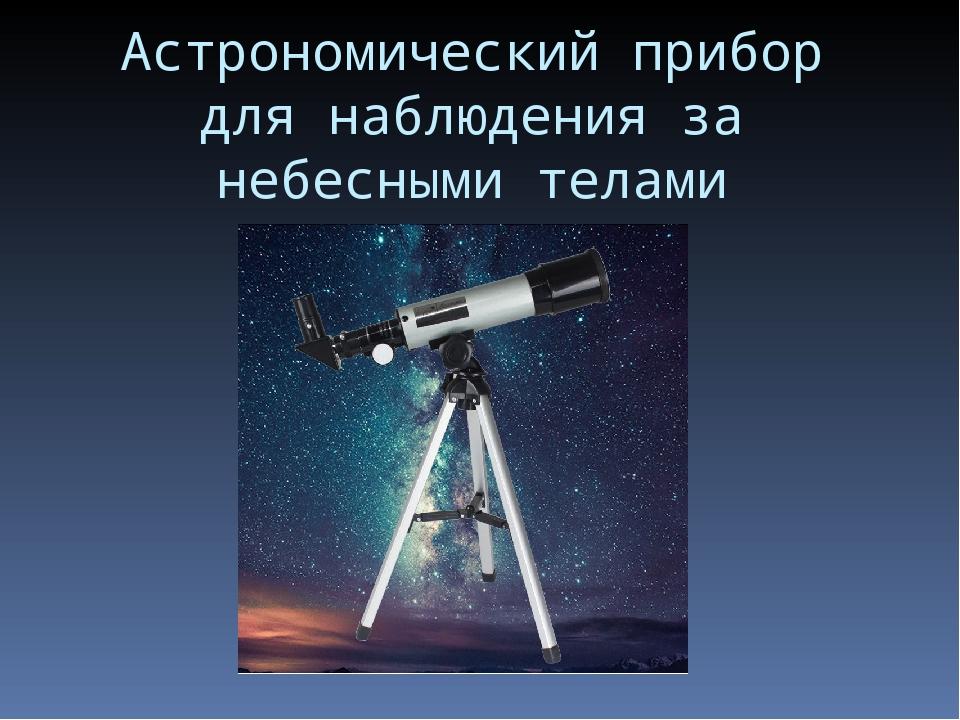 Астрономический прибор для наблюдения за небесными телами