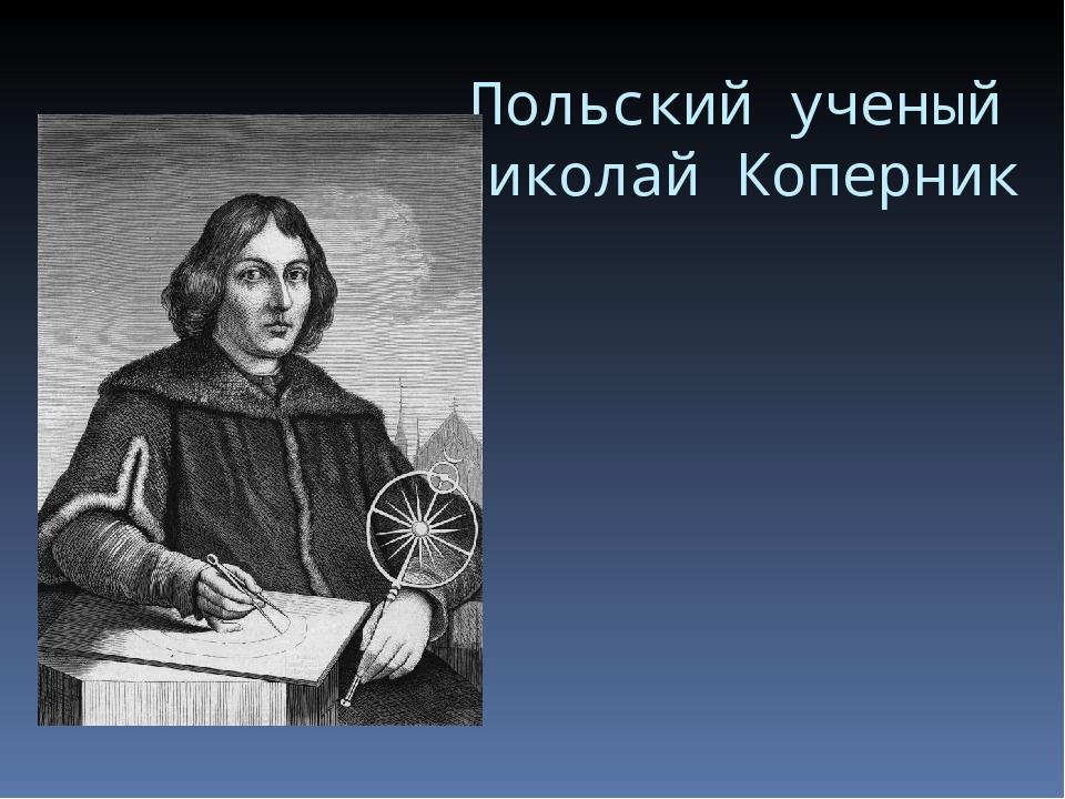 Польский ученый Николай Коперник