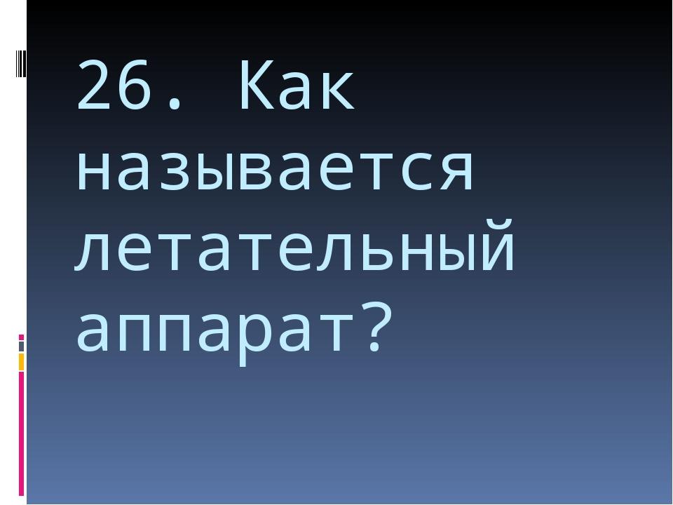 26. Как называется летательный аппарат?