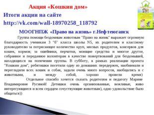 Акция «Кошкин дом» Итоги акции на сайте http://vk.com/wall-18970258_118792 М