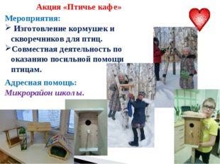 Акция «Птичье кафе» Мероприятия: Изготовление кормушек и скворечников для пти