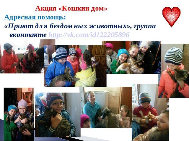 Акция «Кошкин дом» Адресная помощь: «Приют для бездомных животных», группа в...