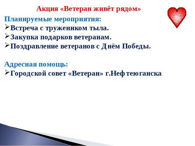 Акция «Ветеран живёт рядом» Планируемые мероприятия: Встреча с тружеником ты...