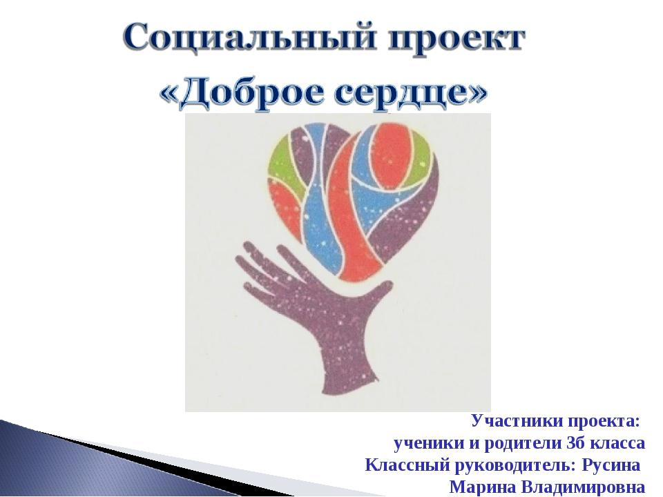 Участники проекта: ученики и родители 3б класса Классный руководитель: Русина...
