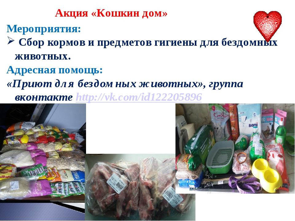 Акция «Кошкин дом» Мероприятия: Сбор кормов и предметов гигиены для бездомны...