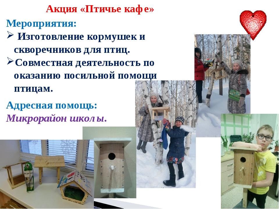 Акция «Птичье кафе» Мероприятия: Изготовление кормушек и скворечников для пти...