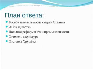 План ответа: Борьба за власть после смерти Сталина 20 съезд партии Попытки ре
