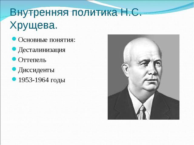 Внутренняя политика Н.С. Хрущева. Основные понятия: Десталинизация Оттепель Д...