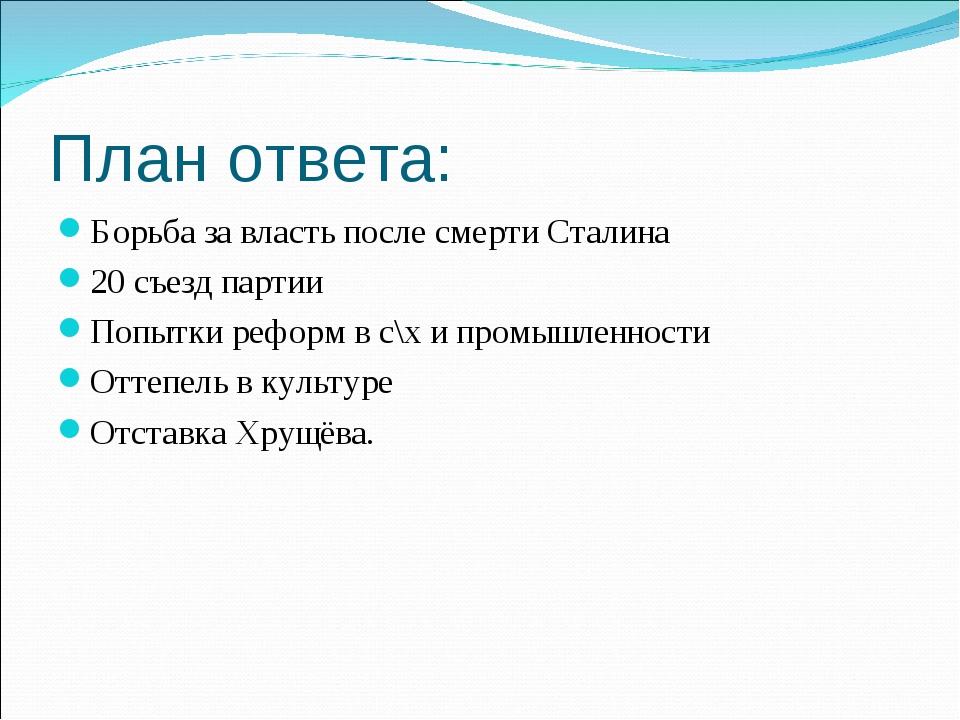 План ответа: Борьба за власть после смерти Сталина 20 съезд партии Попытки ре...