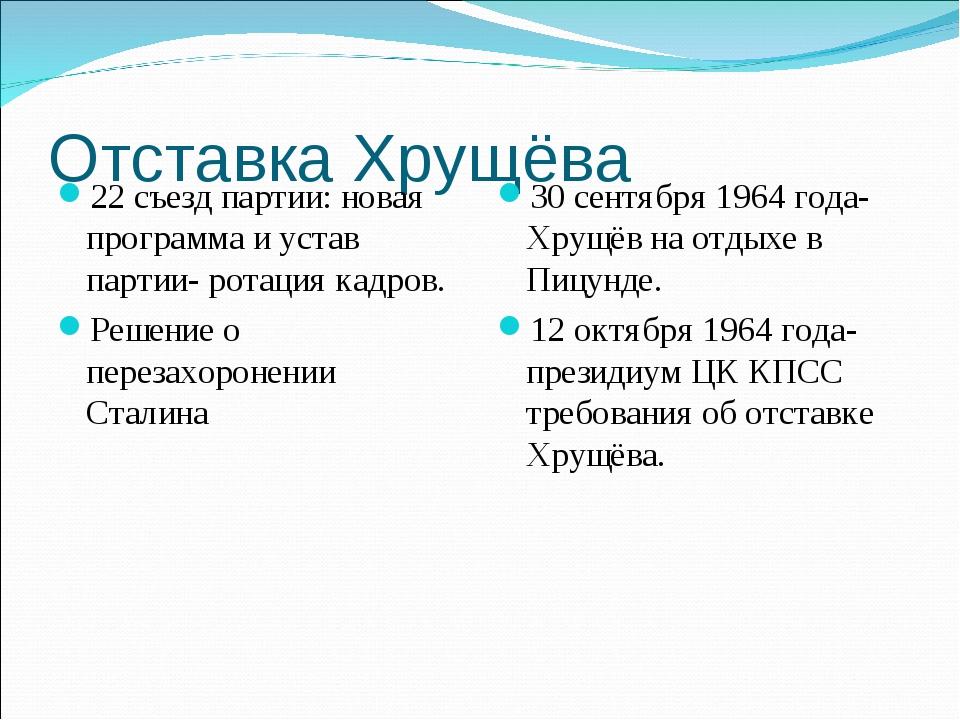 Отставка Хрущёва 22 съезд партии: новая программа и устав партии- ротация кад...