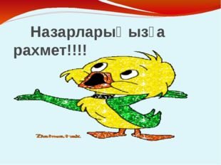Назарларыңызға рахмет!!!!