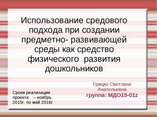 Грицко Светлана Анатольевна группа: МДО15-01z Использование средового подхода