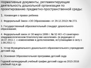 Нормативные документы, регламентирующие деятельность дошкольной организации п