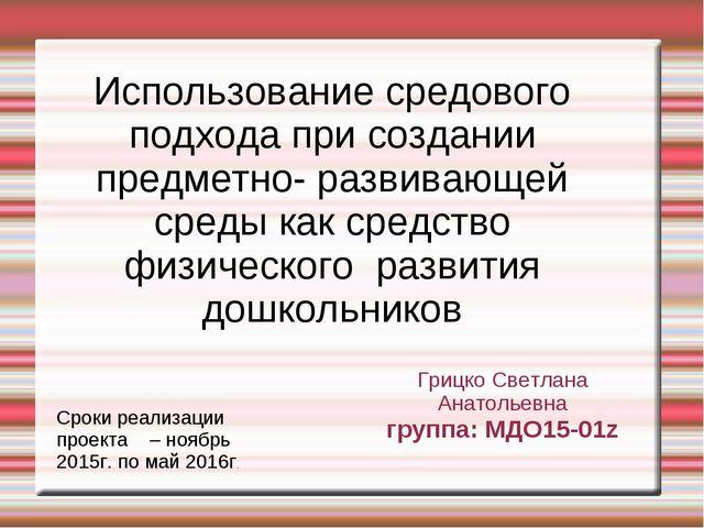 Грицко Светлана Анатольевна группа: МДО15-01z Использование средового подхода...