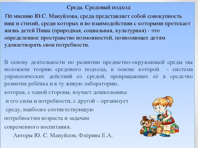 Среда. Средовый подход По мнению Ю.С. Мануйлова, среда представляет собой сов...