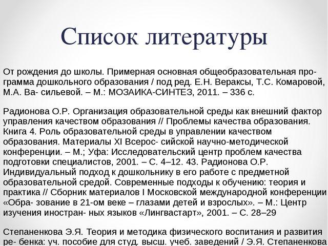 Список литературы От рождения до школы. Примерная основная общеобразовательна...