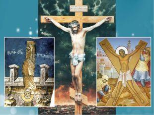 Нестеренко В.И. Распятие. Фреска «Распятие апостола Петра». Монастырь Дечаны,