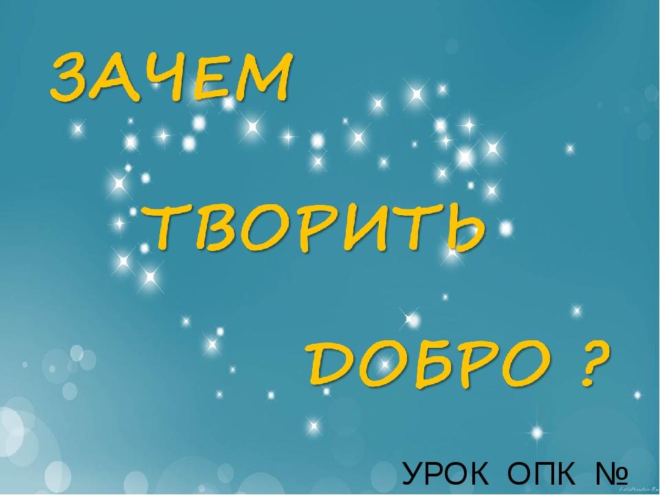 УРОК ОПК № 21 Фон - http://www.fotomonitor.ru/big/abstrakcii/1302766857.jpg