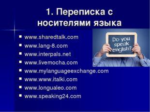 1. Переписка с носителями языка www.sharedtalk.com www.lang-8.com www.interpa