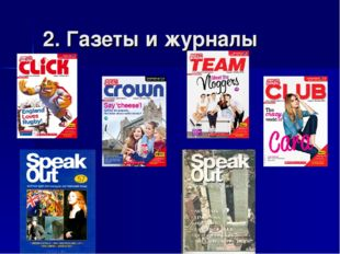 2. Газеты и журналы